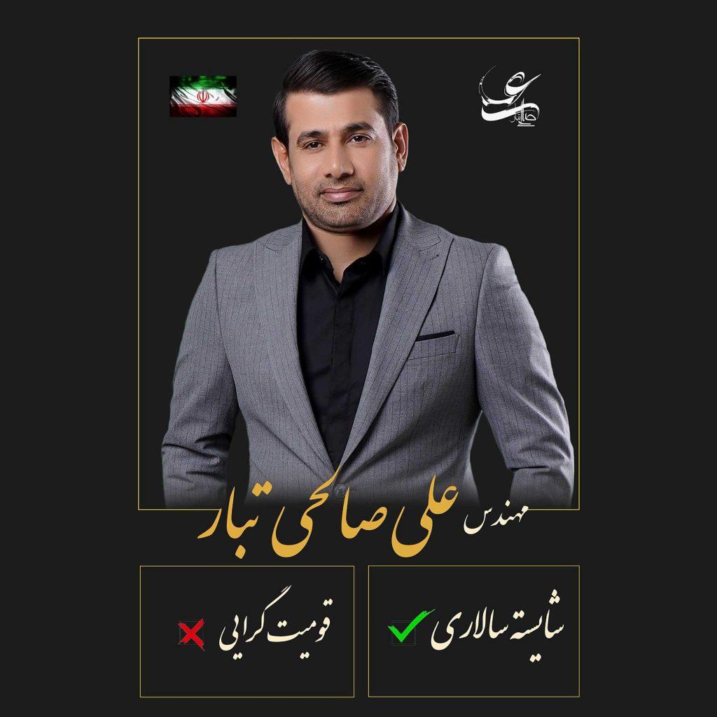 مهندس علی صالحی تبار